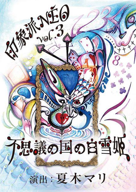 印象派NÉO vol.3 不思議の国の白雪姫
