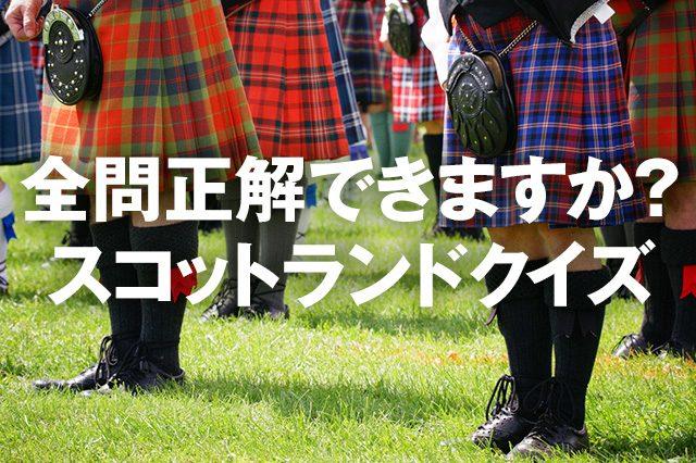 スコッチ ウイスキーで有名な スコットランドって、どんな国?