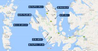 贅沢に愉しもう スカイ島・タリスカー蒸留所への旅 【観光編】